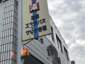 春日井温泉 写真