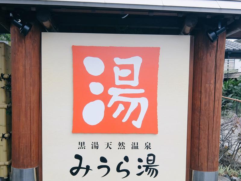 みうら湯 弘明寺店 写真