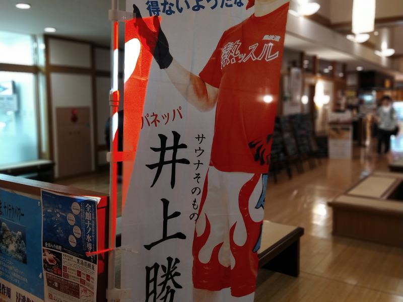 みうら湯 弘明寺店 写真ギャラリー2