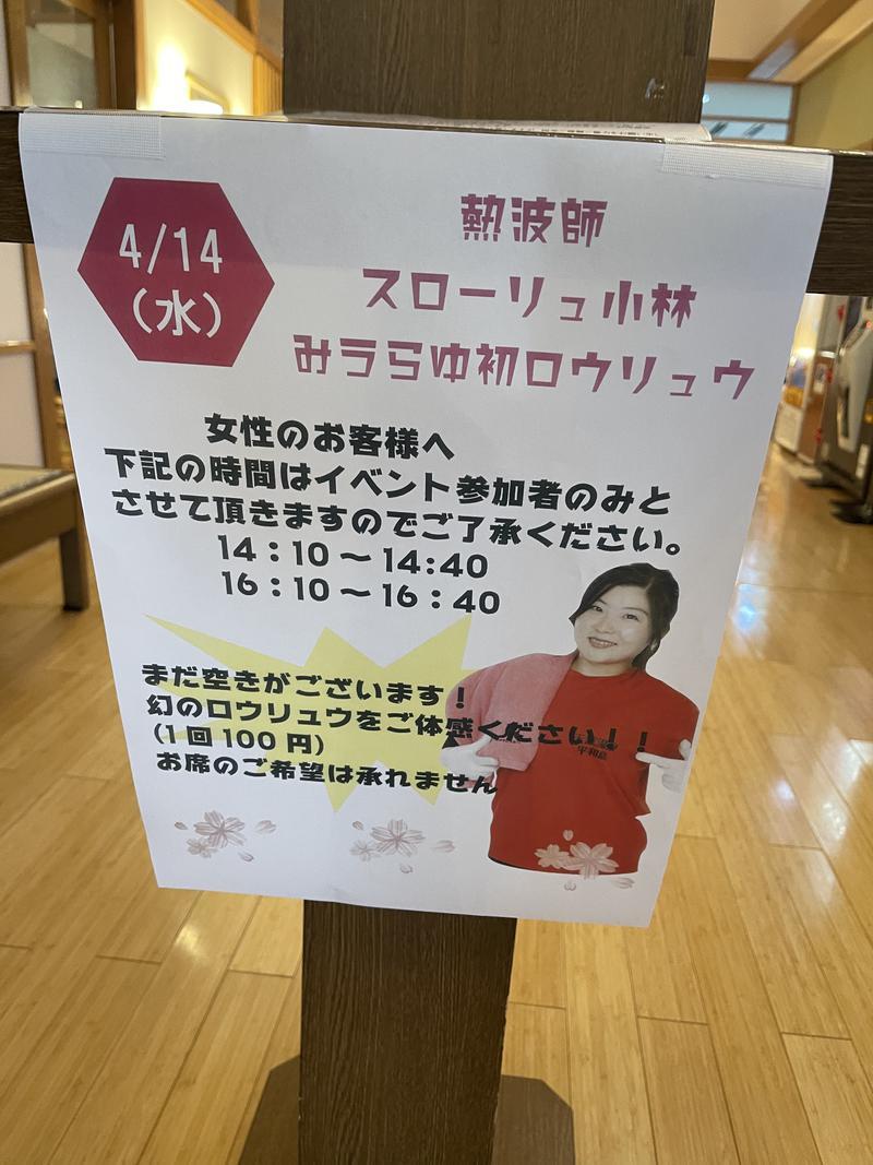 いなりさんさんのみうら湯 弘明寺店のサ活写真