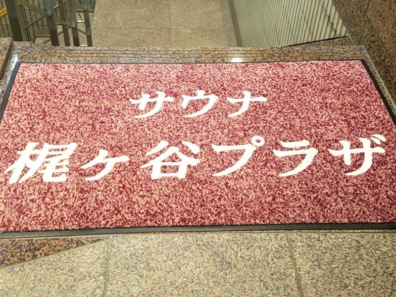 ホテル梶ヶ谷プラザ 写真ギャラリー6