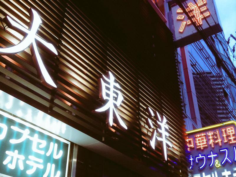 サウナ&スパ カプセルホテル 大東洋 写真ギャラリー1