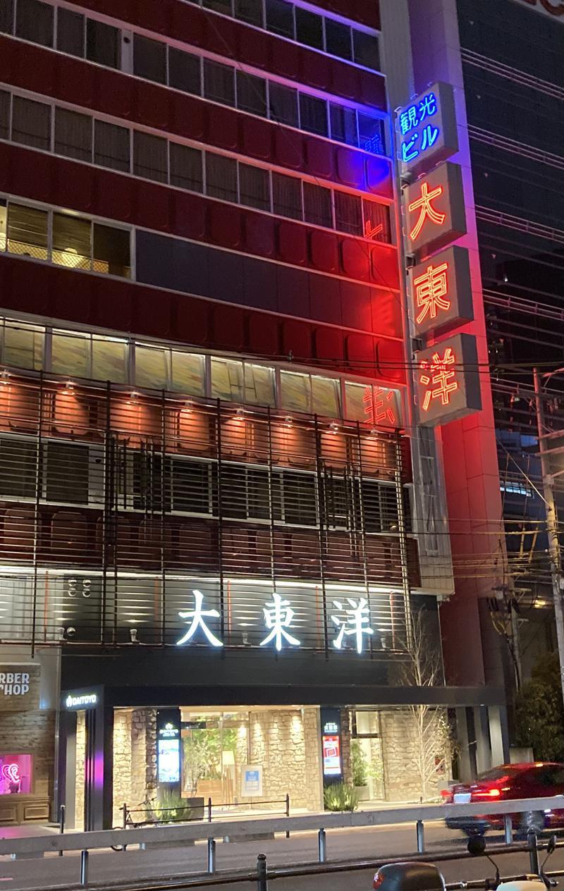 ★サニ丸d★さんのサウナ&スパ カプセルホテル 大東洋のサ活写真