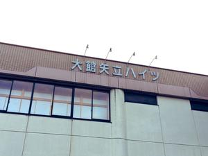 大館矢立ハイツ 写真