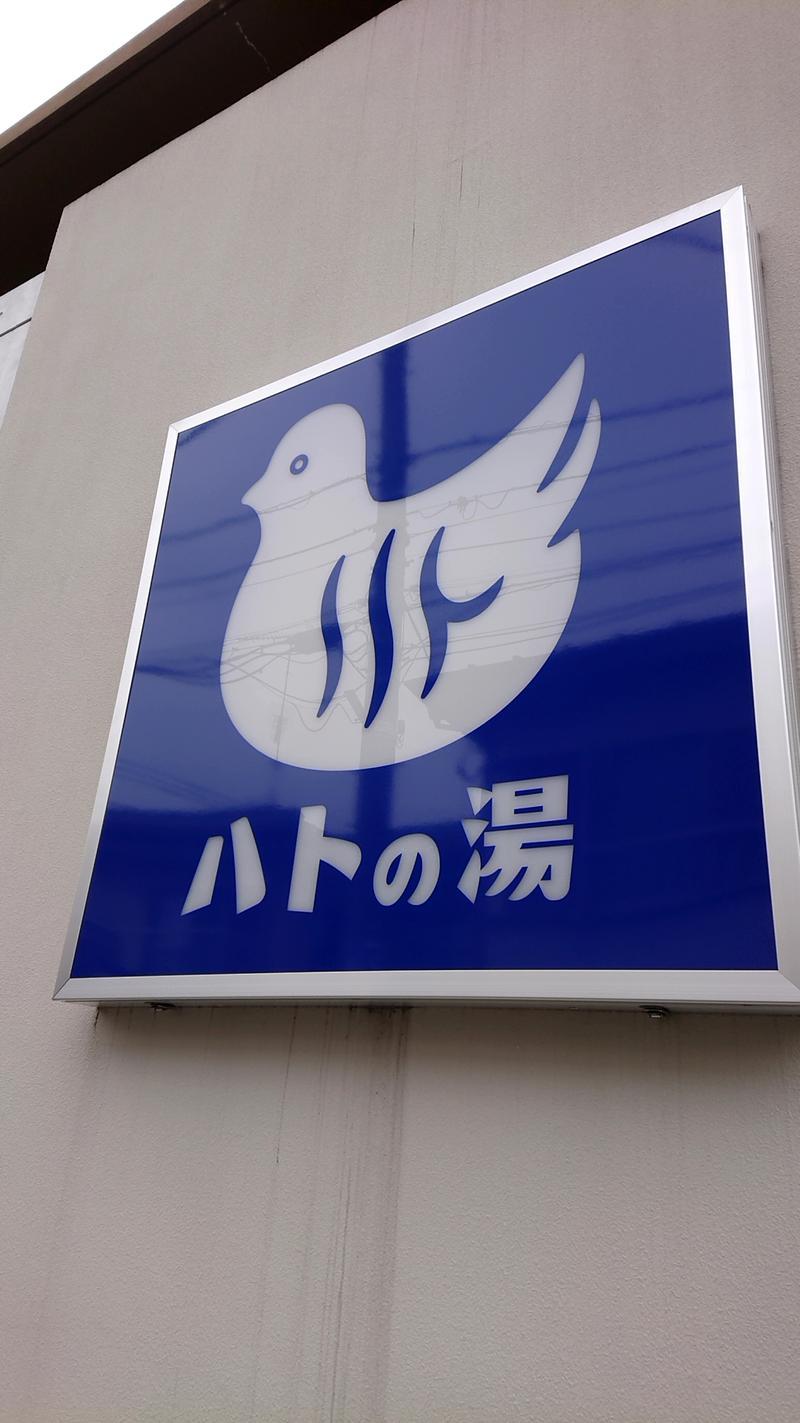 ダグロフスキー♨️さんの鳩の湯のサ活写真