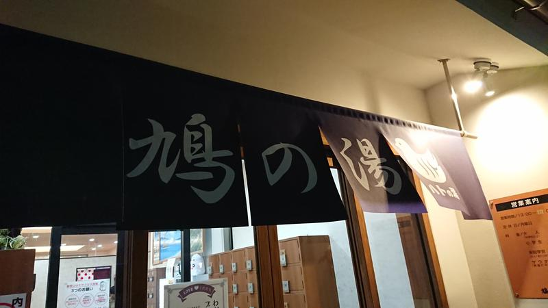Fujitter@初志蒲鉄さんの鳩の湯のサ活写真