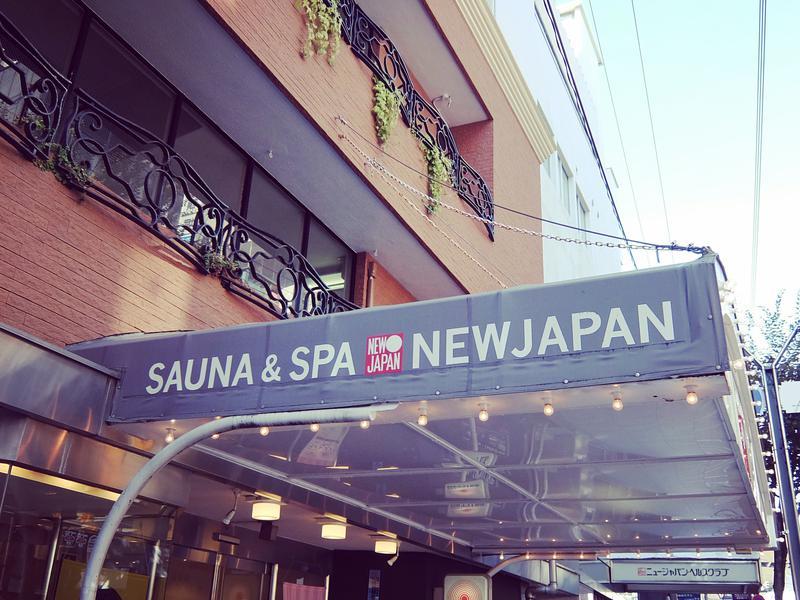 ニュージャパンカプセルホテル カバーナ 写真