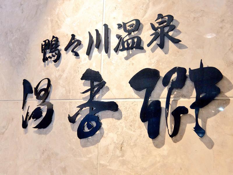 ジャスマックプラザ湯香郷 写真