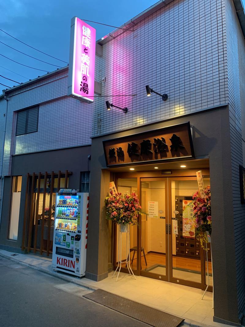 居残り佐平次さんの健康浴泉のサ活写真