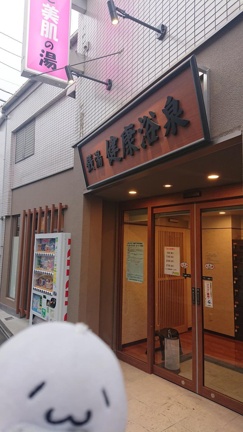 Fujitter@初志蒲鉄さんの健康浴泉のサ活写真