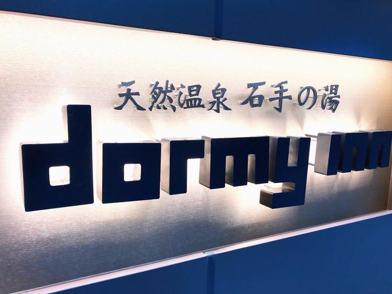 石手の湯 ドーミーイン松山 写真ギャラリー1