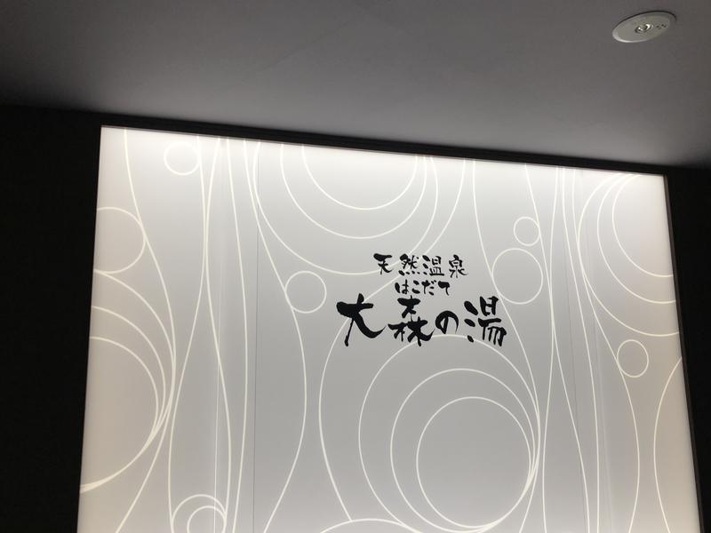天然温泉 ホテルパコ函館別亭 写真