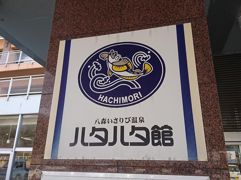 八森いさりび温泉ハタハタ館 写真