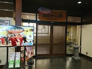 豊川コロナの湯 写真