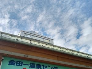 金田一温泉センター「ゆうゆうゆーらく」 写真
