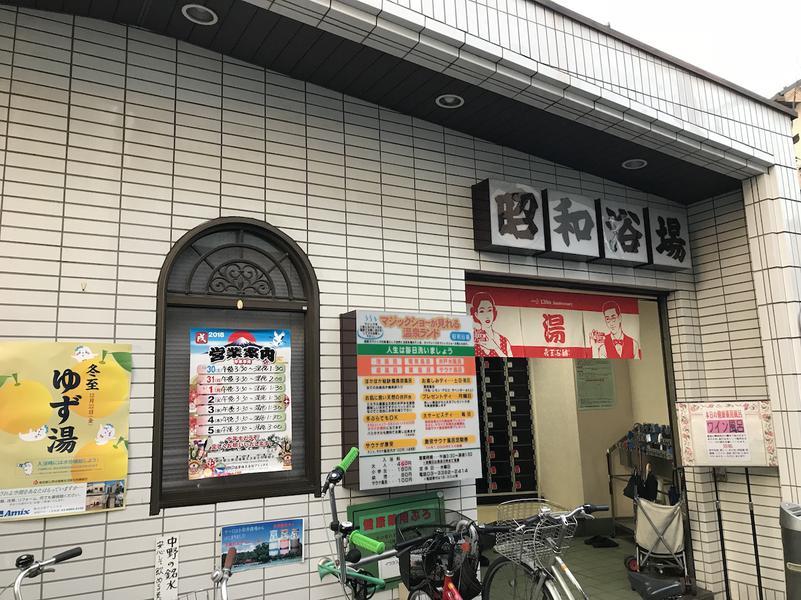 マジック温泉 昭和浴場 写真
