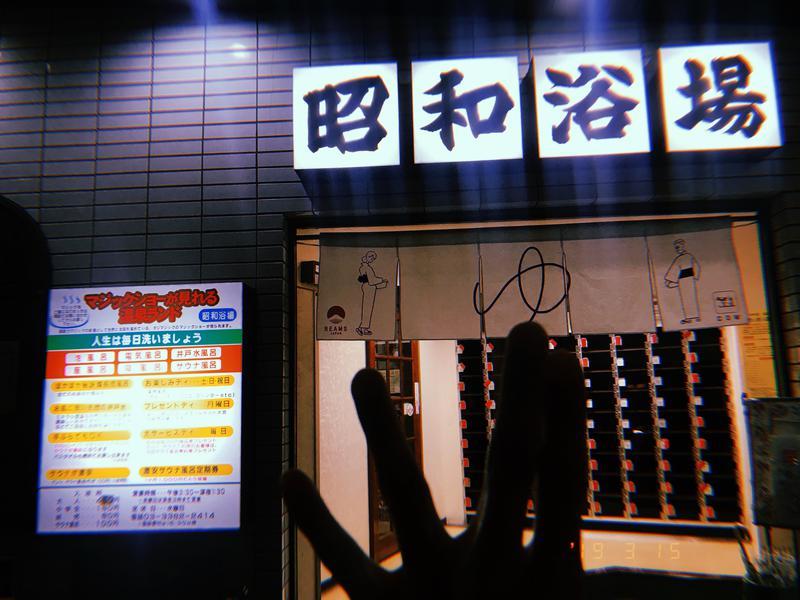 ぶち@アマサウナーさんのマジック温泉 昭和浴場のサ活写真