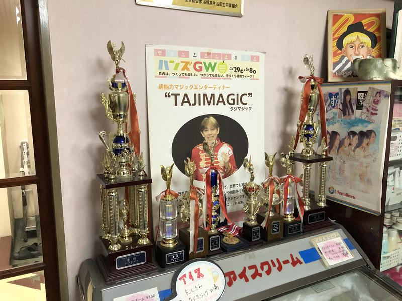 マジック温泉 昭和浴場 写真ギャラリー1