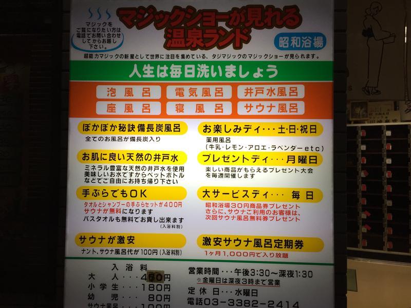 マジック温泉 昭和浴場 写真ギャラリー2