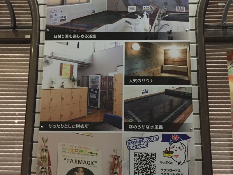 マジック温泉 昭和浴場 写真ギャラリー3