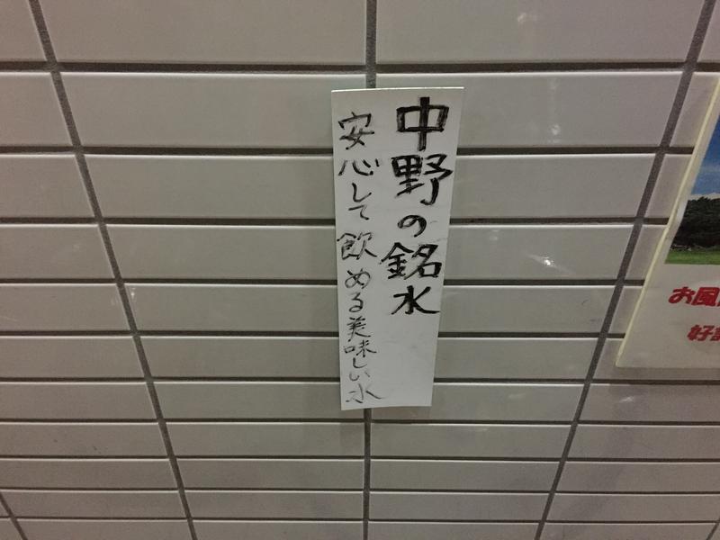 マジック温泉 昭和浴場 写真ギャラリー4