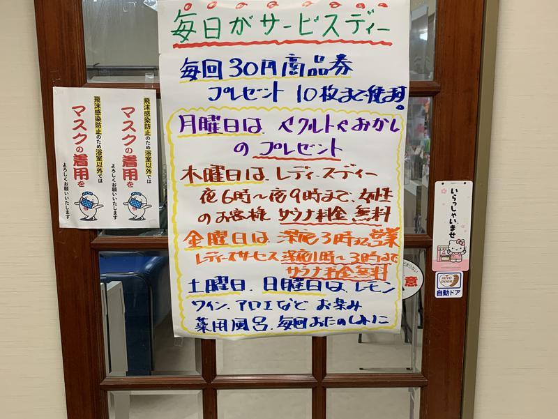 マジック温泉 昭和浴場 写真ギャラリー5