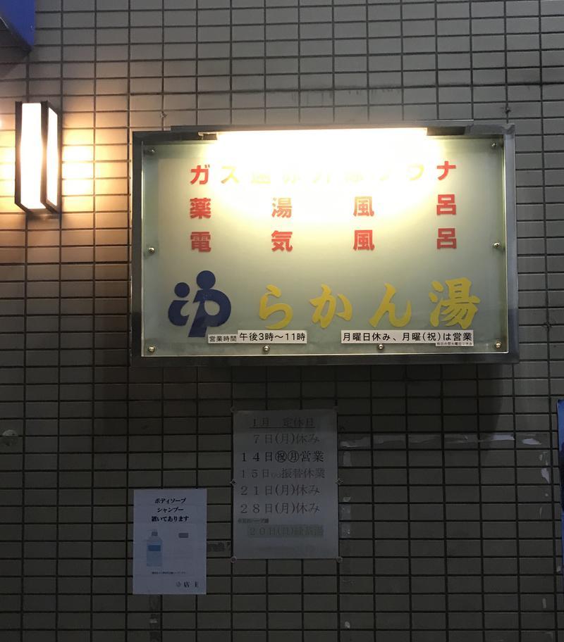 Yoshiko_saunaさんのらかん湯のサ活写真
