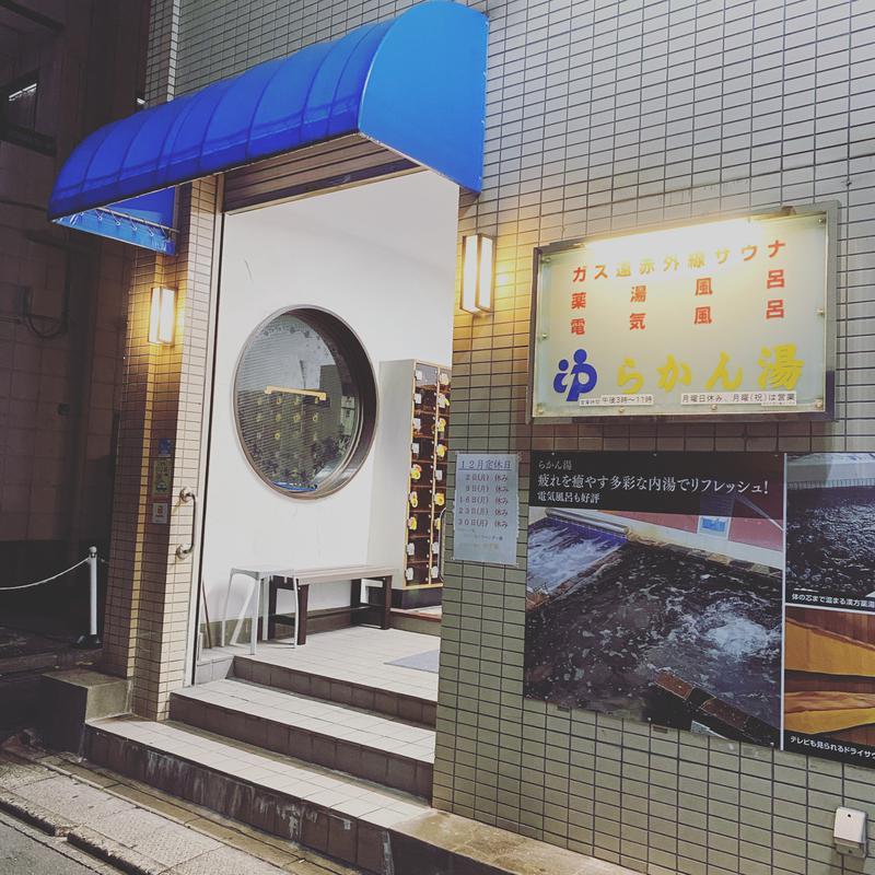 きょんすけ☆スーパーノヴァさんのらかん湯のサ活写真