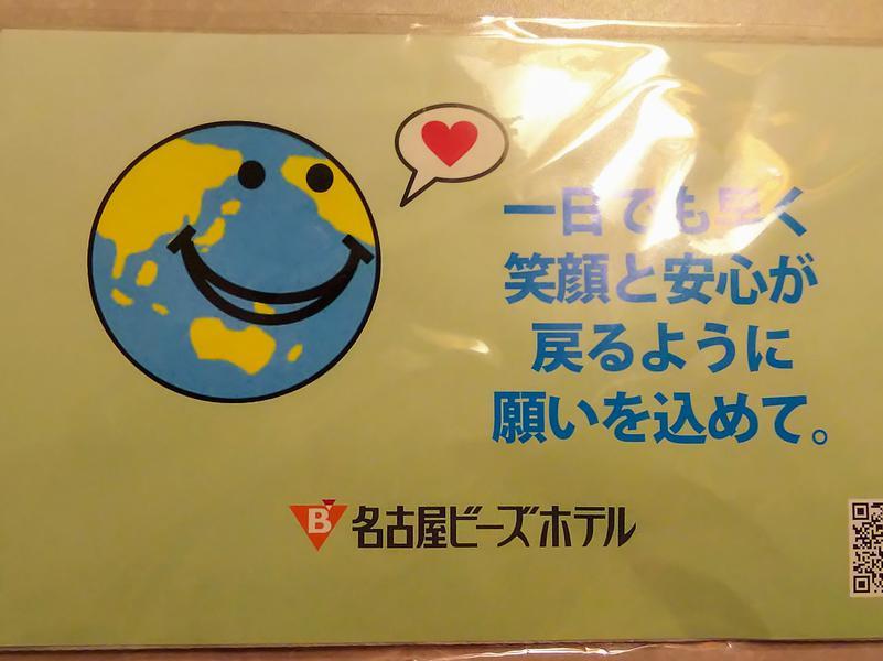 名古屋ビーズホテル らくだの湯 一日も早く笑顔と安心が戻るように願いを込めて。