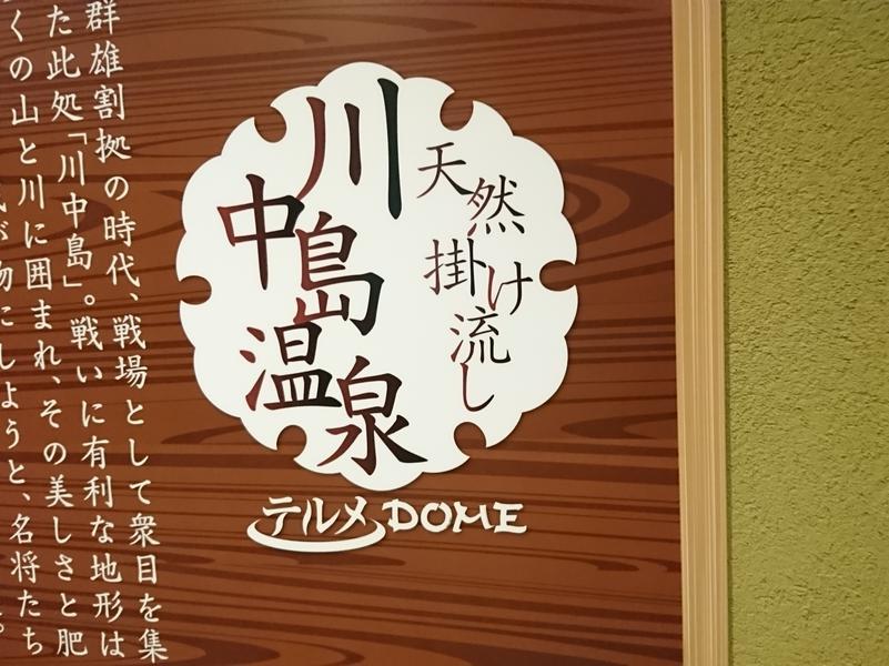 川中島温泉テルメDOME 写真