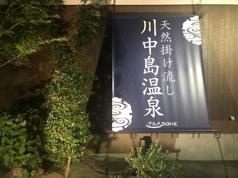 川中島温泉テルメDOME 写真ギャラリー4