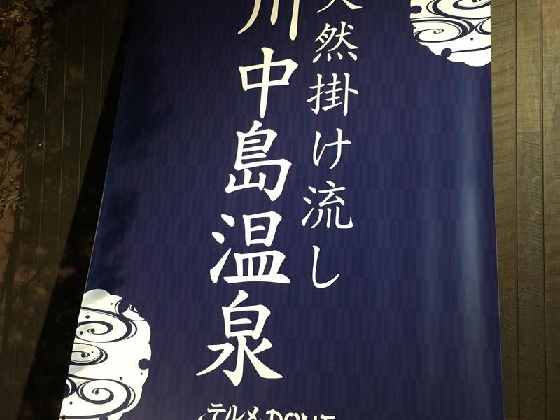 川中島温泉テルメDOME 写真ギャラリー5
