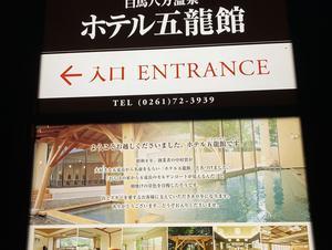 ホテル五龍館 写真