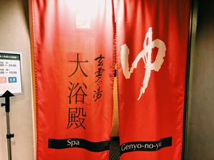 アパホテル 横浜関内 写真