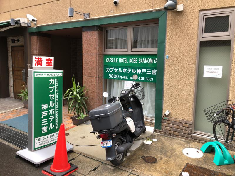 カプセルホテル神戸三宮 写真