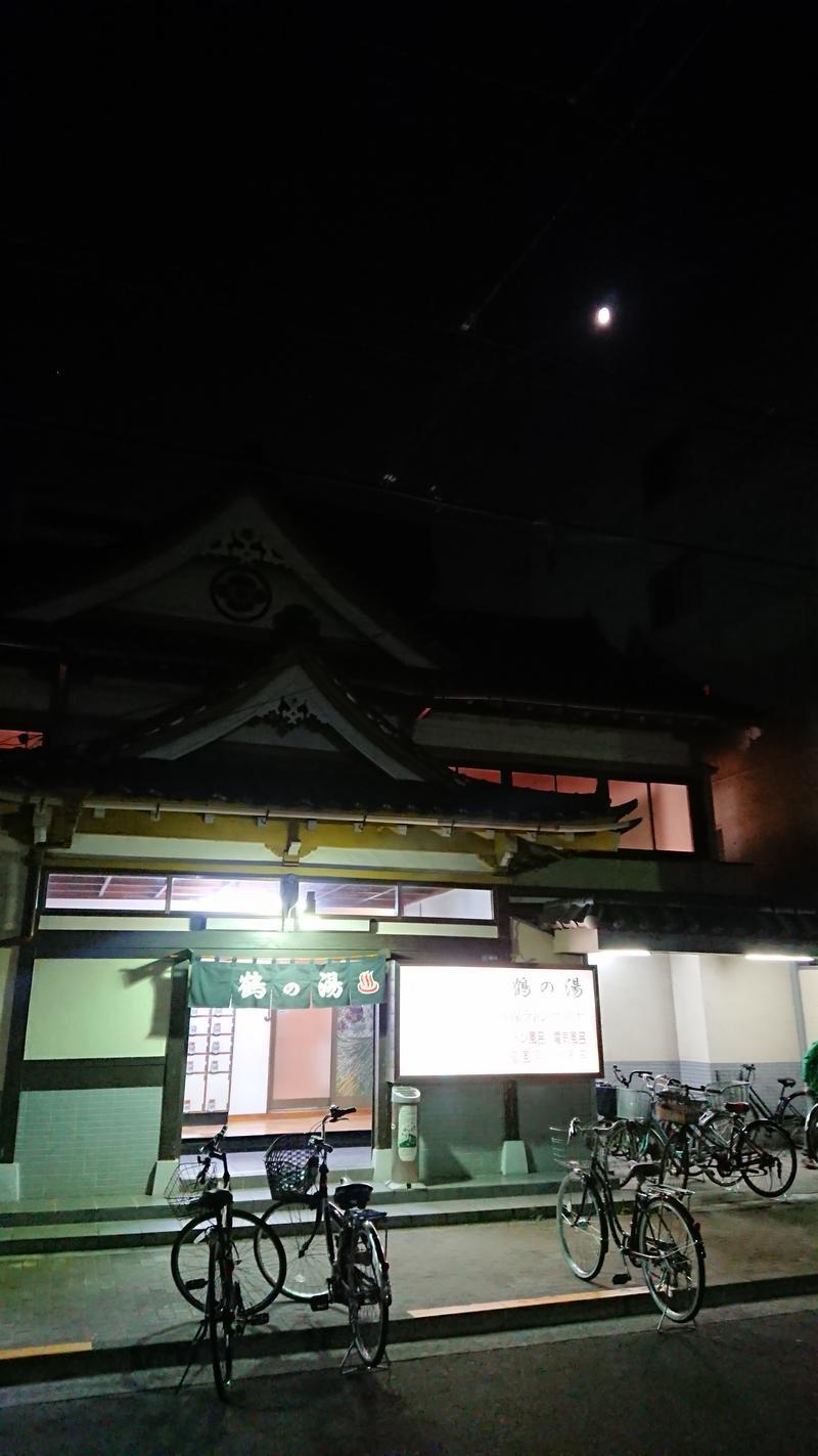 じゅんちさんの鶴の湯のサ活写真