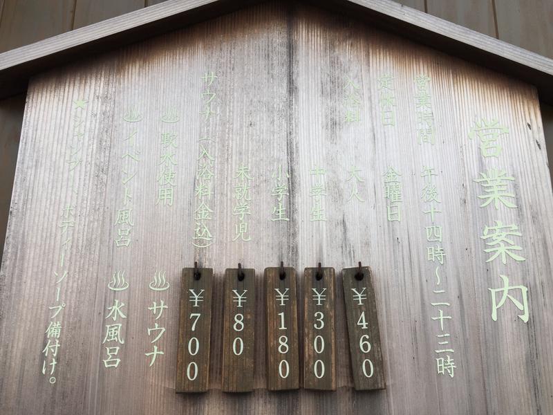 大蔵湯 写真ギャラリー3