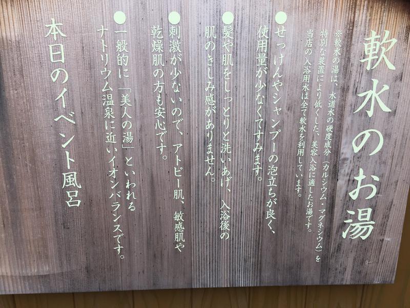 大蔵湯 写真ギャラリー4