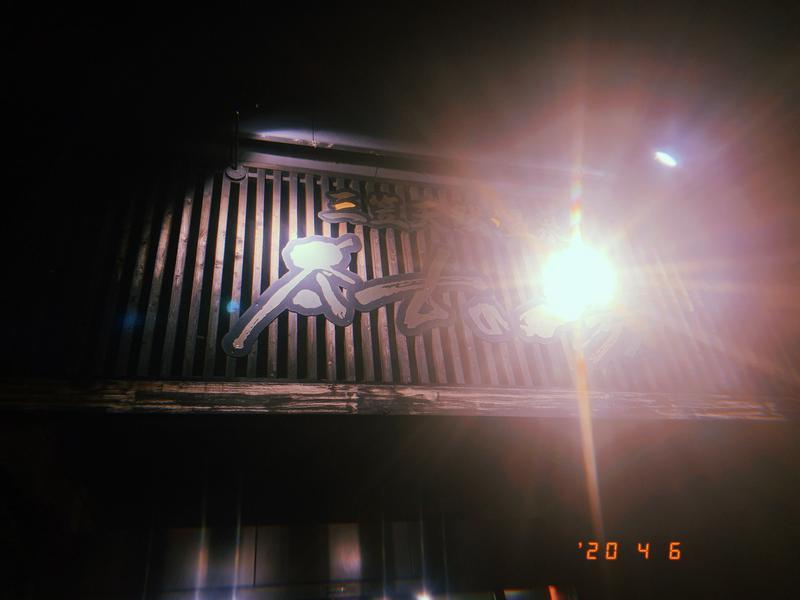 三笠天然温泉 太古の湯 写真ギャラリー1