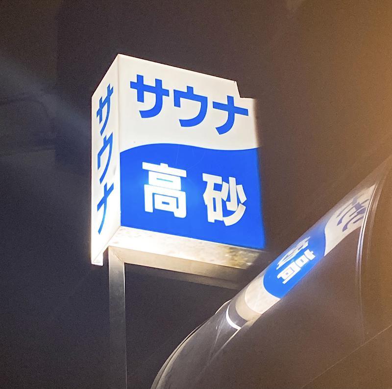 Yoshiko_saunaさんの高砂湯のサ活写真