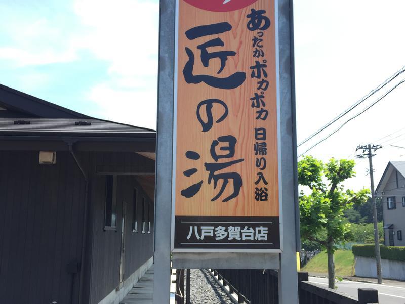 匠の湯 八戸多賀台店 写真