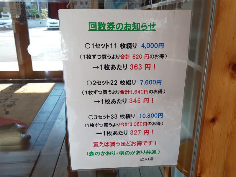 匠の湯 八戸多賀台店 写真ギャラリー3