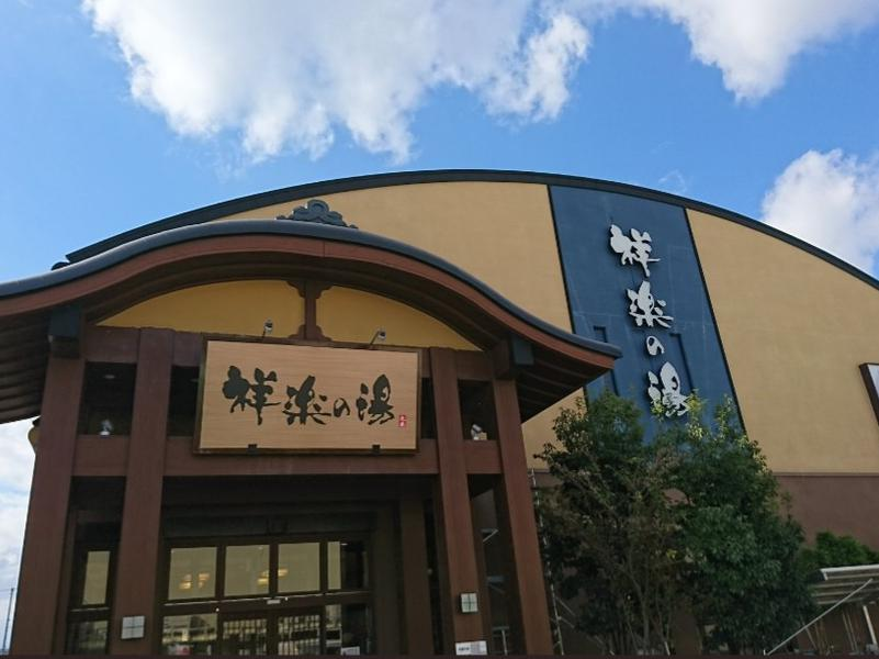 祥楽の湯 一宮店 写真