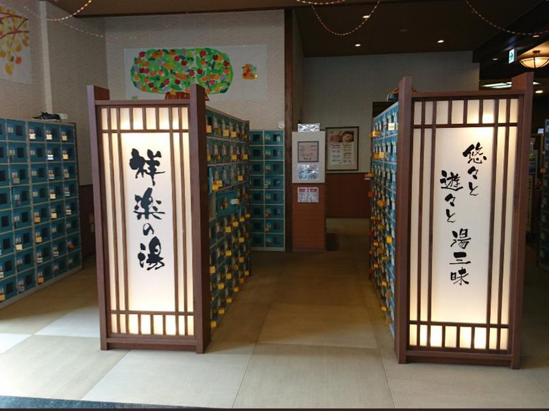 祥楽の湯 一宮店 写真ギャラリー1