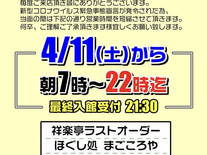 祥楽の湯 一宮店 0410営業時間変更のお知らせ