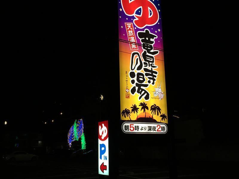 竜泉寺の湯 湘南茅ヶ崎店 写真