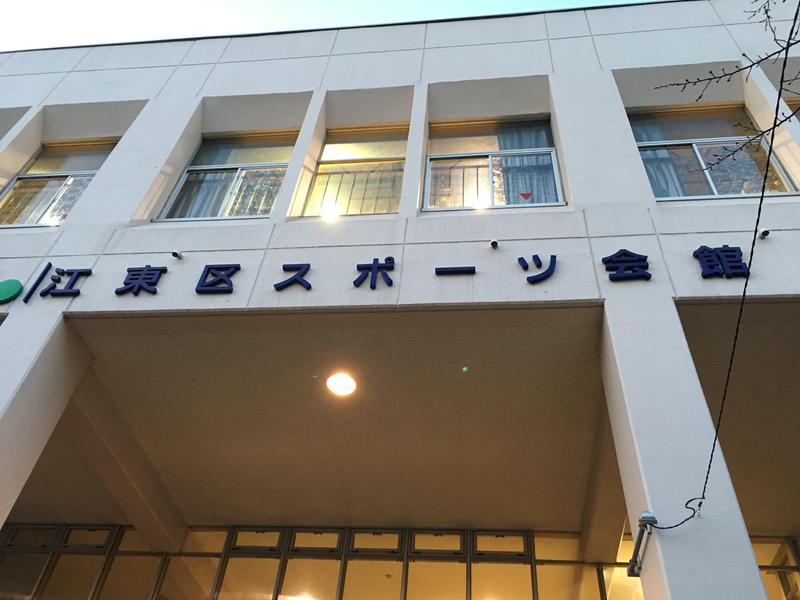 江東区スポーツ会館 写真