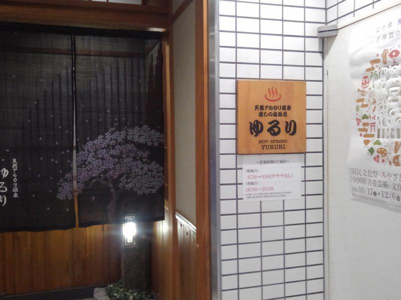 宮崎ライオンズホテル 写真