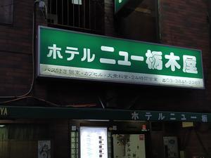 ホテルニュー栃木屋 写真