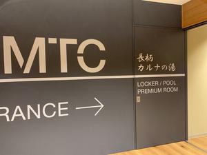 リソル生命の森 日本メディカルトレーニングセンター大浴場 写真